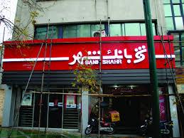 تحقق شعار نوآوری در خدمات بانک شهر