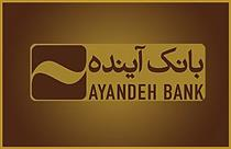 بانکداری شرکتهای کوچک و متوسط (SME Banking) در بانک آینده