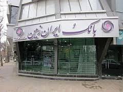 معاون فن آوری اطلاعات بانک ایران زمین منصوب شد