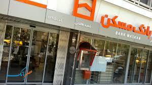 اسامی برندگان سی و پنجمین مرحله قرعه کشی حساب های قرض الحسنه پس انداز بانک مسکن اعلام شد
