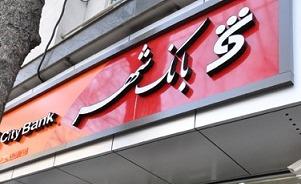 بانک شهر برگزیده در اجلاس ملی بهرهوری و کیفیت