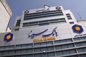 تقلیل نرخ سپرده قانونی بانک سینا از ۱۳ درصد به ۱۱ درصد