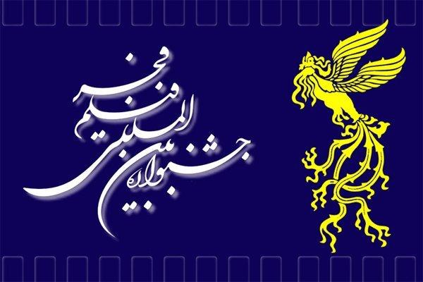 هیات انتخاب بخش مواد تبلیغی جشنواره فیلم فجر معرفی شدند