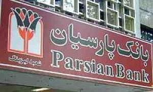 تقدیرقائم مقام بانک مرکزی ازمدیرعامل بانک پارسیان