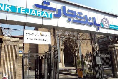 خواجه حقوردی قائم مقام مدیرعامل بانک تجارت شد