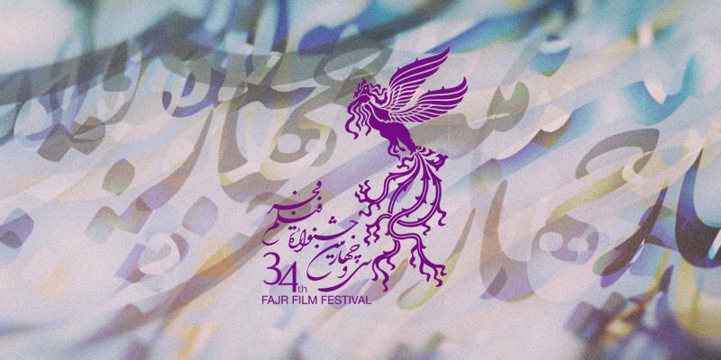 اسامی نامزدهای بخش تبلیغات جشنواره فیلم فجر اعلام شد