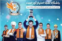 باشگاه پذیرندگان بانک سپه راه اندازی شد