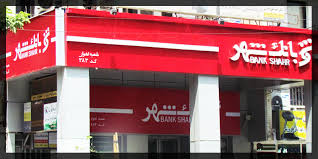 نشان شاهین تبلیغات بر شانه بانک شهر نشست
