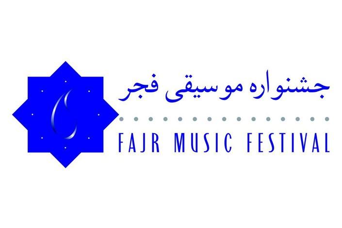 اجرای سهراب پورناظری و آنتونیو ری در جشنواره موسیقی فجر