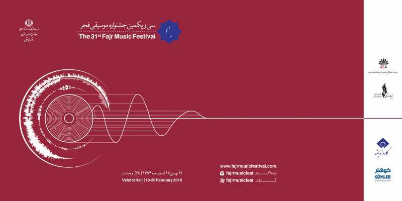 توضیح روابط عمومی جشنواره موسیقی همزمان با آغاز سیویکمین جشنواره موسیقی فجر