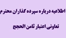 اطلاعیه جدید درباره سپرده گذاران محترم تعاونی اعتبار ثامن الحجج
