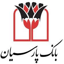 تلاش های بی وفقه بانک پارسیان برای حل مشکل سپرده گذاران ثامن الحجج