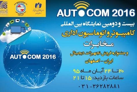 نمایشگاه اتوکام ۲۰۱۶ اصفهان آبان ماه برگزار می شود
