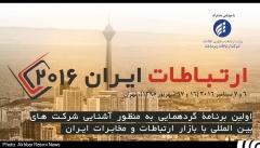 غولهای مخابرات دنیا،شهریوربه ایران می آیند