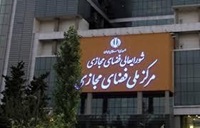 وظایف و اختیارات شورای عالی اطلاعرسانی به وزارت ارتباطات واگذار شد