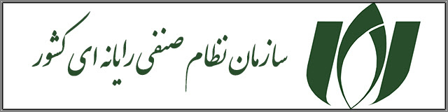 معافیت وارادات نرم افزار از ثبت سفارش
