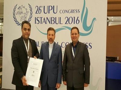 گواهینامه نقره کیفیت سرویس به شرکت ملی پست اعطا شد