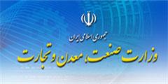 به زودی افتتاح ۲ طرح صنعتی در استان خراسان رضوی