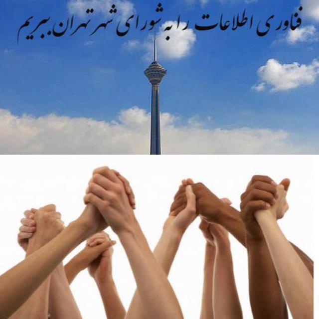 حمایت سازمان نظام صنفی رایانه ای تهران از حضور نماینده فاوا در انتخابات شورای اسلامی شهر تهران