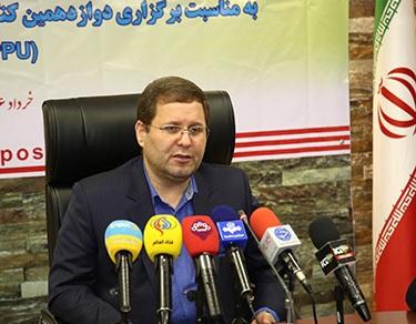 ایران؛ میزبان دوازدهمین کنگره اتحادیه پستی آسیا و اقیانوسیه