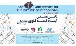 نخستین همایش آینده اقتصاد فناوری اطلاعات در الکامپ برگزار می شود