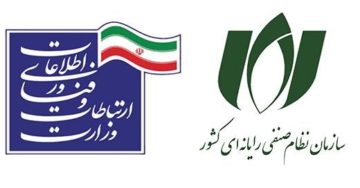 """پیام تبریک سازمان نظام صنفی رایانهای کشور به """"آذری جهرمی"""" وزیر محترم ارتباطات و فناوری اطلاعات"""