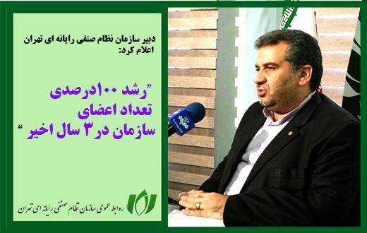 رشد ۱۰۰درصدی تعداد اعضای سازمان نظام صنفی رایانه ای تهران