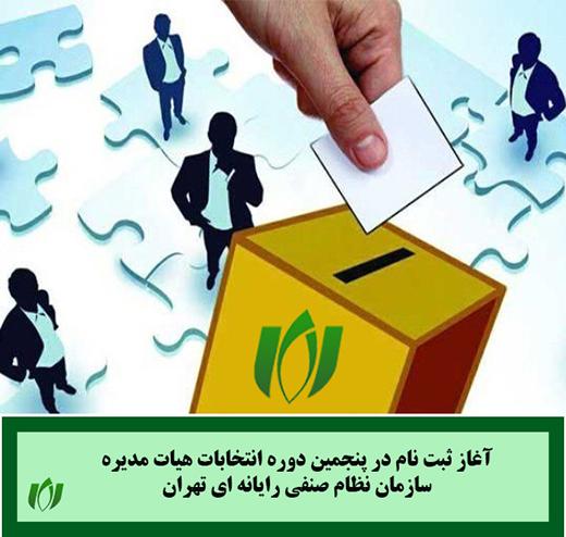 آغاز ثبت نام در پنجمین دوره انتخابات هیات مدیره سازمان نظام صنفی رایانه ای تهران