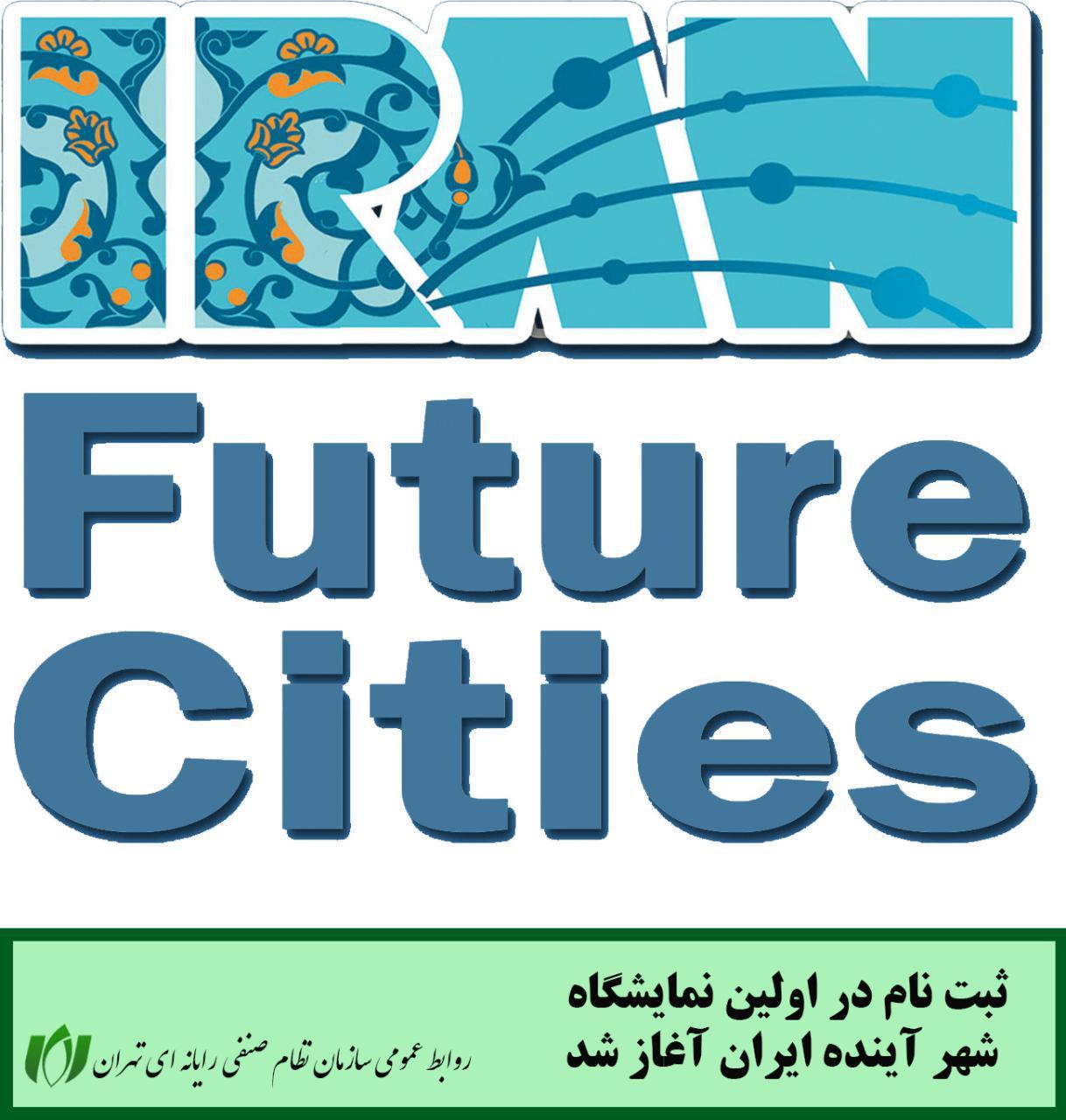 ثبت نام در اولین نمایشگاه شهر آینده ایران آغاز شد