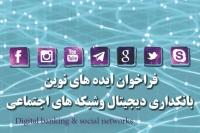 فراهم کردن امکان ارسال ایده ها از طریق ربات بانک ایران زمین