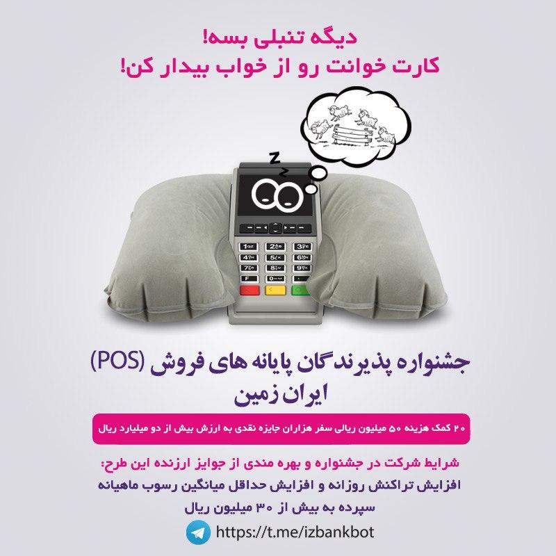 جشنواره پذیرندگان پایانههای فروش(POS) ایران زمین