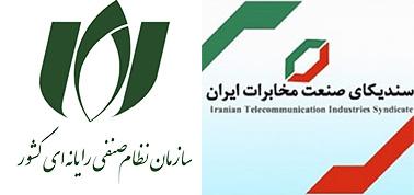 بررسی همکاریهای مشترک سندیکای مخابرات ایران و سازمان نظام صنفی رایانهای
