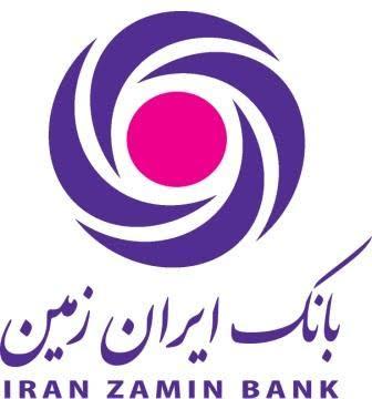 دعوت به همکاری بانک ایران زمین از بین بازنشستگان واجد شرایط شبکه بانکی