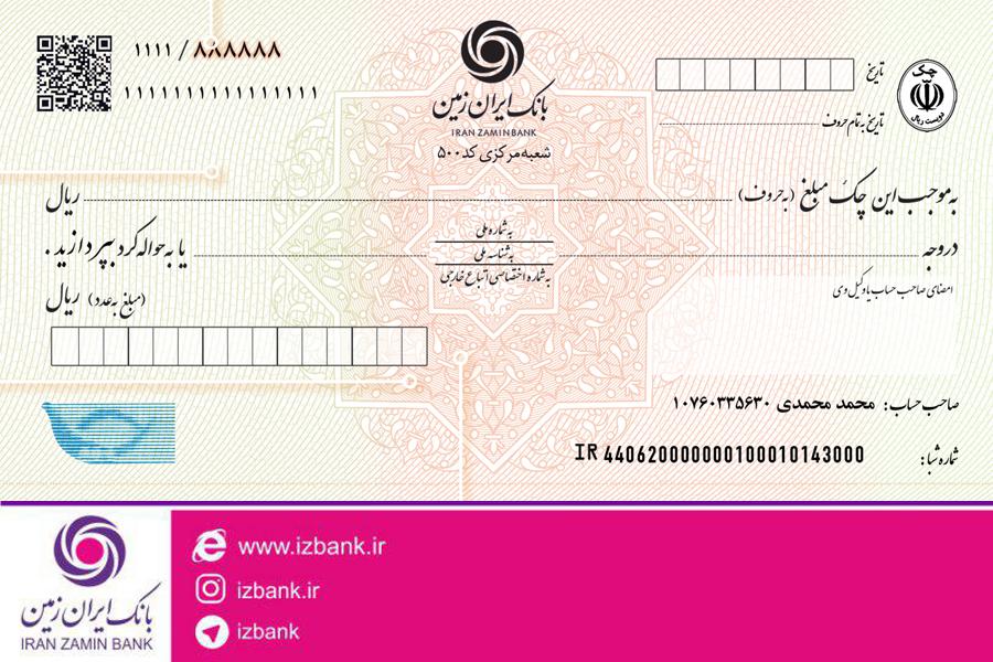 عدم پذیرش چک های غیر صیادی سایر بانک ها توسط بانک ایران زمین از فردا