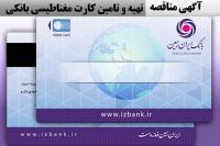 آگهی مناقصه عمومی بانک ایران زمین