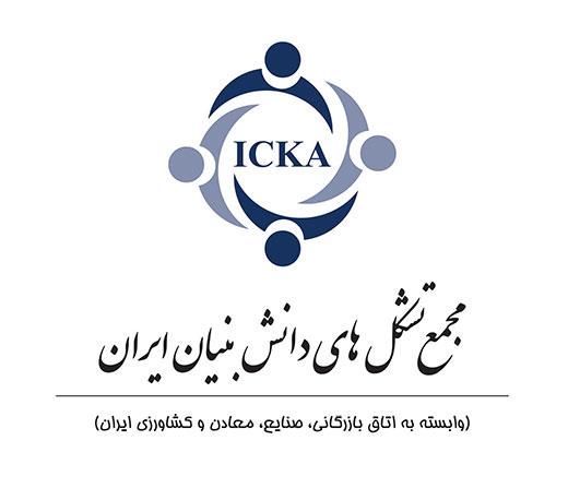 پیام تبریک مجمع تشکلهای دانشبنیان به منتخبین عرصه دانشبنیان و فناور کشور در مورد انتخابات اتاق بازرگانی تهران
