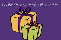 اعلام اسامی برندگان هفته پنجم قرعه کشی جشنواره همراه بانک ایران زمین