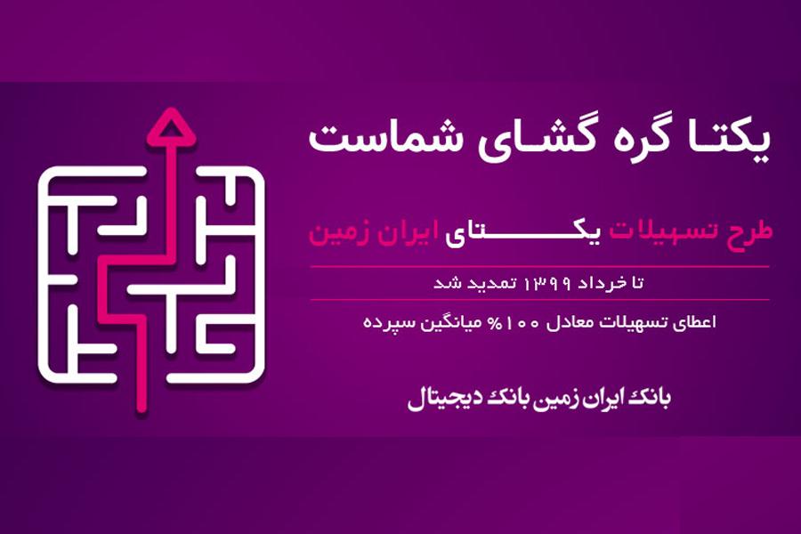 طرح تسهیلاتی یکتای ایران زمین تمدید شد