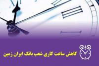 کاهش ساعت کاری شعب بانک ایران زمین